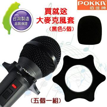 <br/><br/>  台灣製 單包裝 POKKA 麥克風 防滾套 黑色5入 贈 黑色大麥克風套5個<br/><br/>