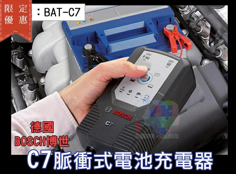 【送車用袋+保溫瓶+衣架】BOSCH C7智慧型脈衝式電池充電器12V/24V 適用機車/汽車電瓶充電器 BAT-C7