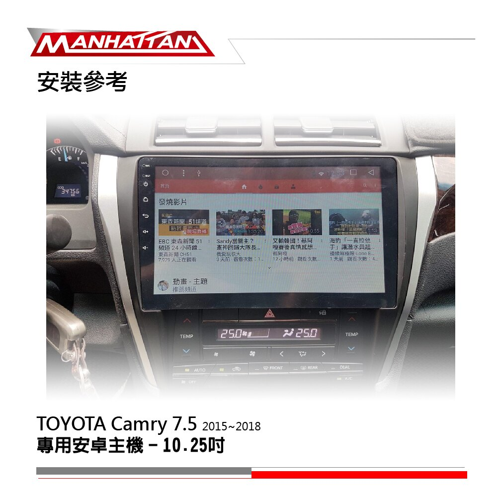 《免費到府安裝》TOYOTA CAMRY 7.5代 15-18年 專用 導航 安卓 主機