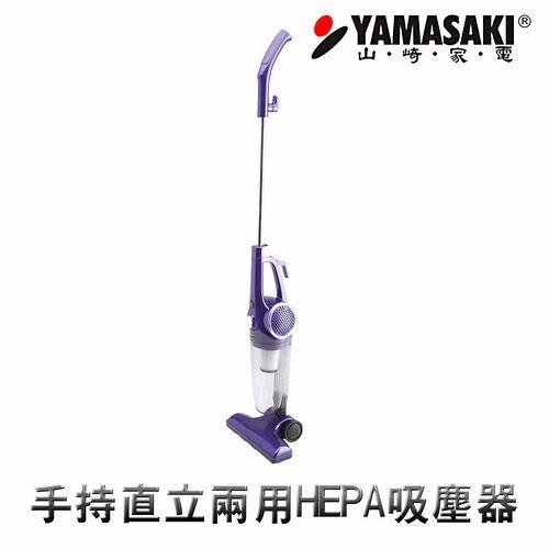 YAMASAKI 山崎 手持直立兩用HEPA 吸塵器 SK-V1 ◤內含渦輪氣動刷!大全配◢