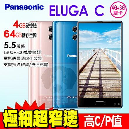 Panasonic Eluga C 4G / 64G 原廠附手機殼+螢幕貼 5.5吋 日系 智慧型手機 0利率 免運費 - 限時優惠好康折扣