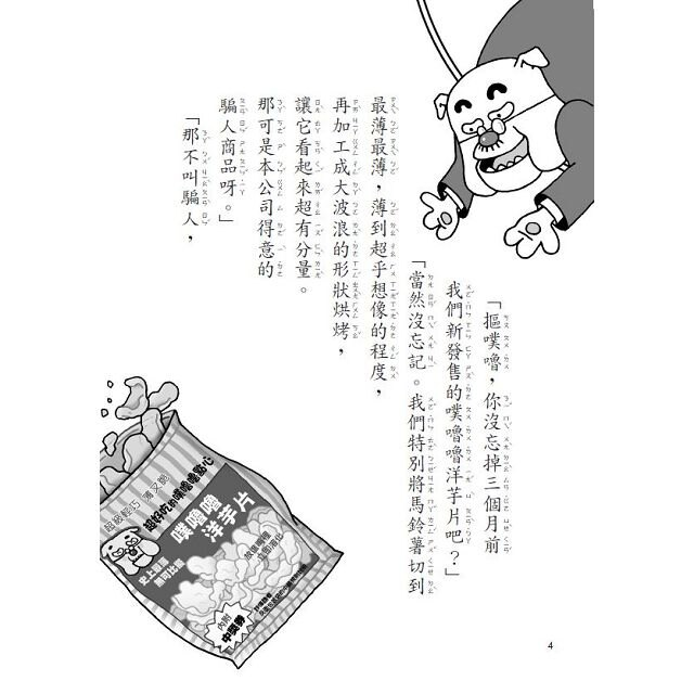 怪傑佐羅力48:怪傑佐羅力之機器人大作戰 4