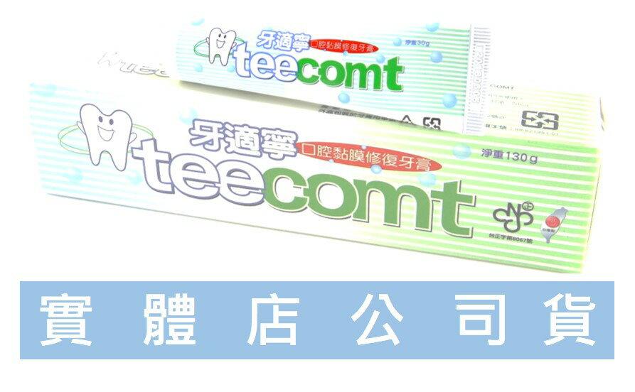 牙適寧 口腔黏膜修復牙膏 130g