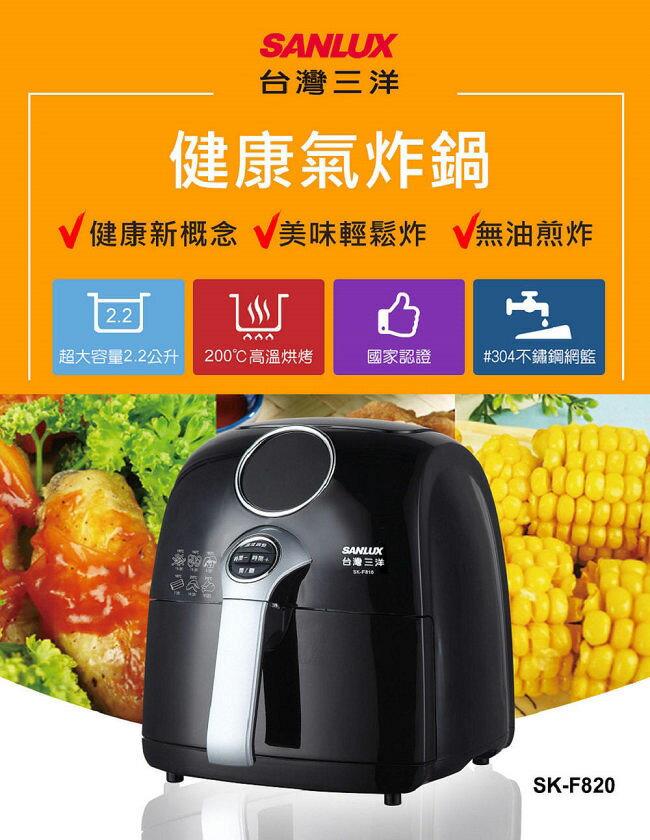 淘禮網  SANLUX台灣三洋 氣炸鍋 SK-F820