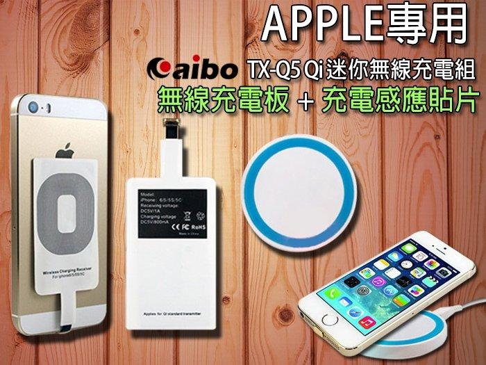 NCC認證 aibo TX-Q5 Qi 迷你無線充電組 APPLE專用 無線充電板 + 充電感應貼片/旅充/充電器/iOS9 8Pin iPhone 6/6s/6 plus/6s+/5/5s/5c/TIS購物館