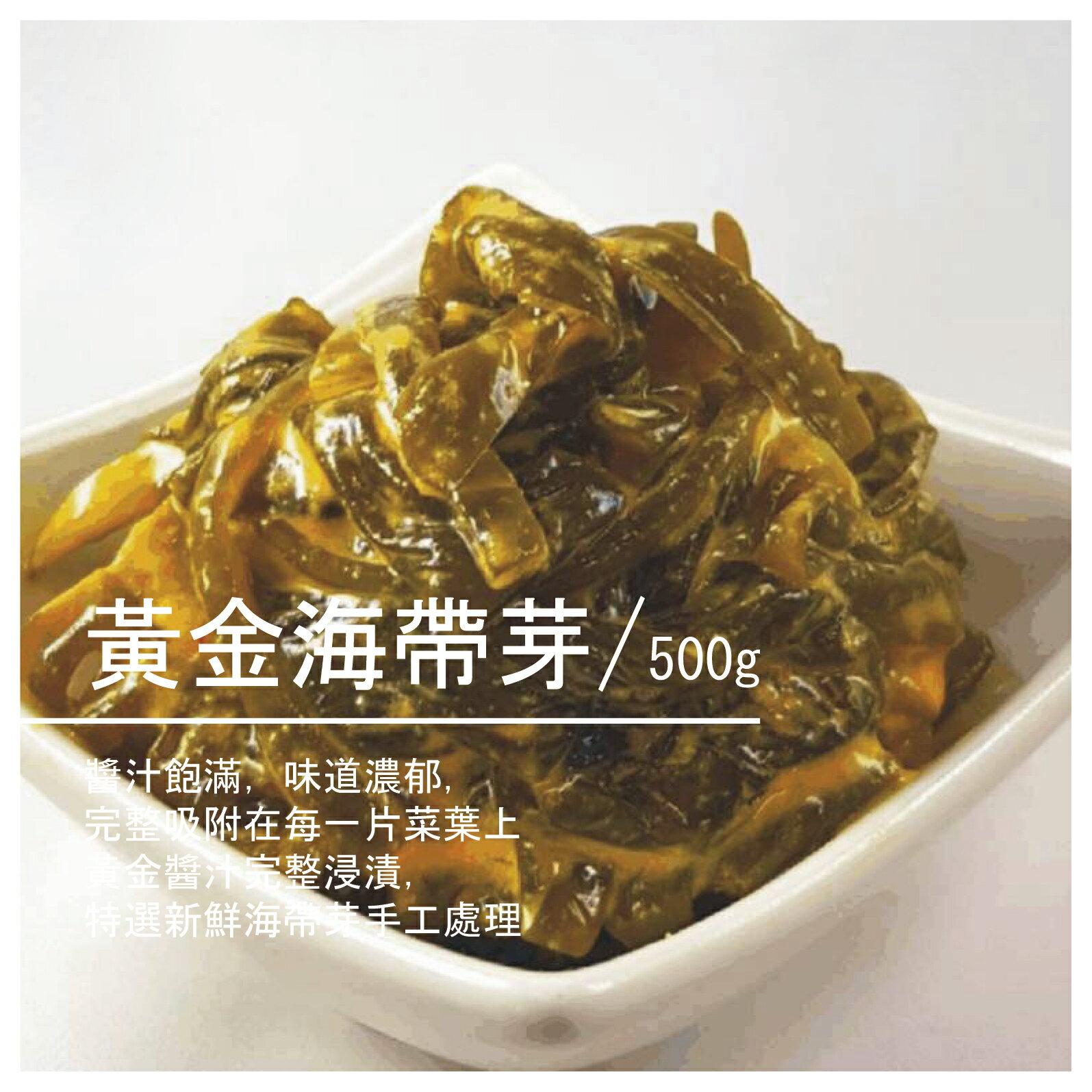 【街角Mr.Lin 手作黃金泡菜】黃金海帶芽 /500g