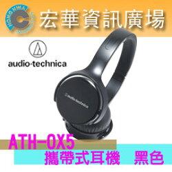 鐵三角 audio-technica ATH-OX5 攜帶式耳機 黑色BK(鐵三角公司貨)