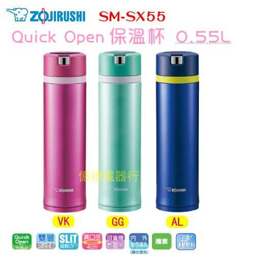 【億禮3C家電館】象印Quick Open保溫杯/瓶0.55L.SM-XS55超輕巧.新開關設計.附提袋