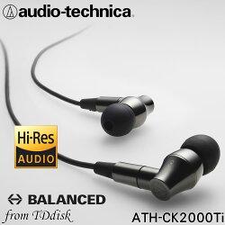 志達電子 ATH-CK2000Ti  日本鐵三角 Audio-technica 可換線 耳道式耳機 (台灣鐵三角公司貨) 附4.4MM平衡導線