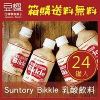 【箱購免運】日本飲料 SUNTORY Bikkle乳酸飲料(24入/箱)-豆嫂的零食雜貨店-美食甜點推薦