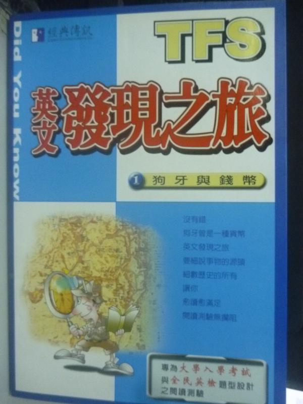 【書寶二手書T5/語言學習_LEC】英文發現之旅1-狗牙與錢幣_TIME FOR STU