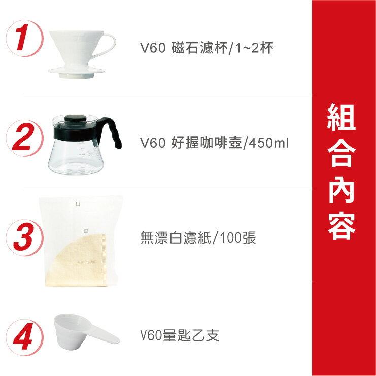 雙11限定獨享濾杯咖啡壺組 / VDC-01W + VCS-01B 1