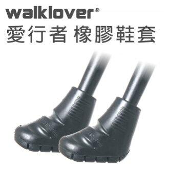 【Exerstrider 愛行者橡膠鞋套 】專用於愛行者健走杖(平穩地面可取代登山杖)
