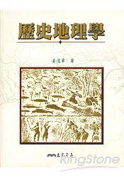 歷史地理學