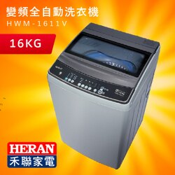 原廠公司貨【HERAN禾聯】HWM-1611V 16KG變頻全自動洗衣機