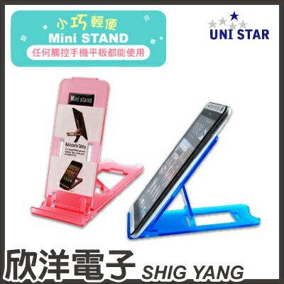 ※ 欣洋電子 ※ UNI SATR 觸控手機平板折疊架 (UMR-PAD-001) / 顏色隨機出貨