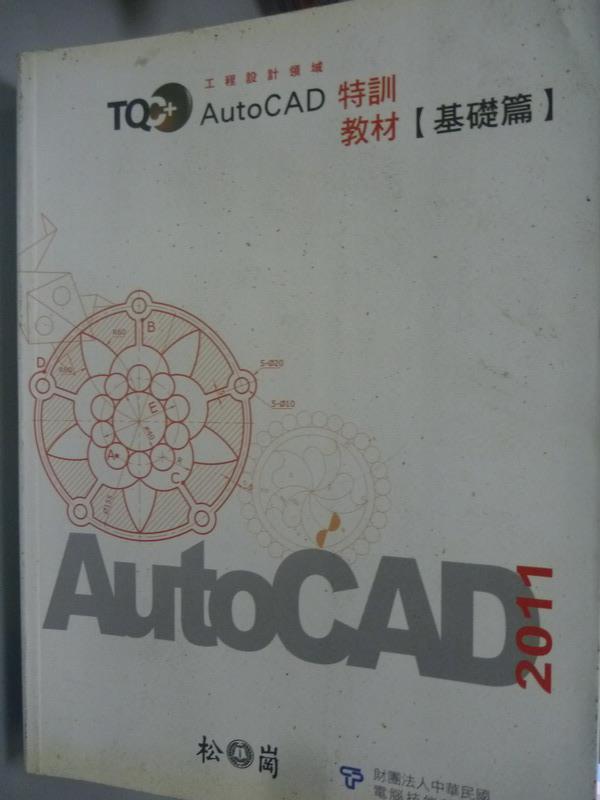 【書寶二手書T1/電腦_ZCN】TQC+AutoCAD 2011特訓教材(基礎篇)_電腦技能基金會_附光碟