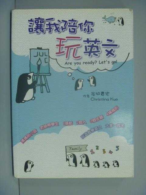 【書寶二手書T1/語言學習_GDB】讓我陪你玩英文_岩城貴宏、Christina Kuo