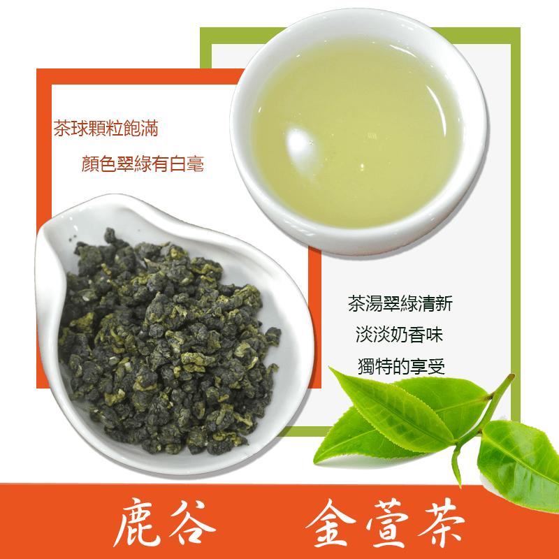 【三迴煙茶】台灣精品茶葉 金萱烏龍茶 高山烏龍鹿谷茶 四兩150g/包