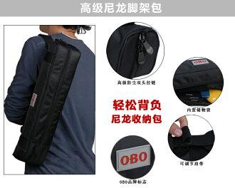 [享樂攝影] OBO 腳架袋/腳架包 尼龍收納袋 48*11*12cm