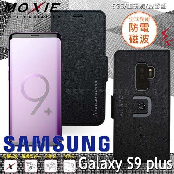 【愛瘋潮】99免運MoxieX-SHELL三星SamGalaxyS9plus(6.2吋)360°旋轉支架防電磁波十字紋黑手機皮套保護套