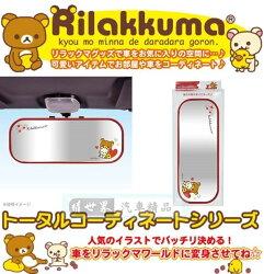 權世界@汽車用品 日本Rilakkuma懶懶熊拉拉熊 寬版後照後視鏡 平面鏡 (長250寬100mm) RK210