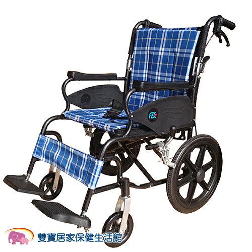 富士康 鋁合金輪椅 安舒351 FZK~351 機械式輪椅 好禮三選一
