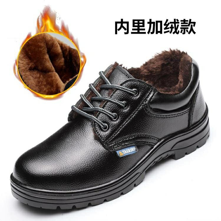 勞保鞋 勞保鞋男士冬季棉鞋耐磨防臭輕便鋼板工作工地鋼包頭防砸防刺穿女