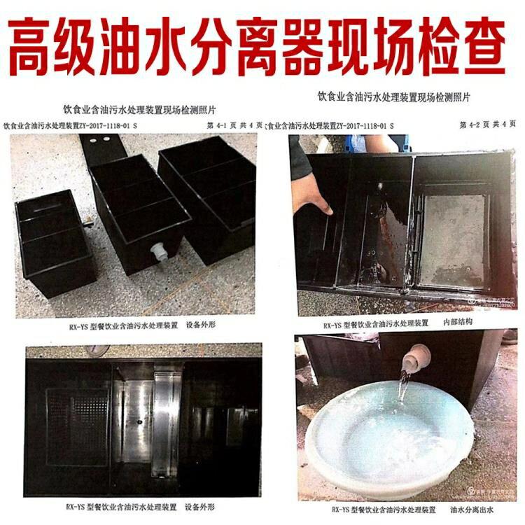 飯店隔油池污水處理商用小型油水分離過濾器餐飲廚房下水道過油池