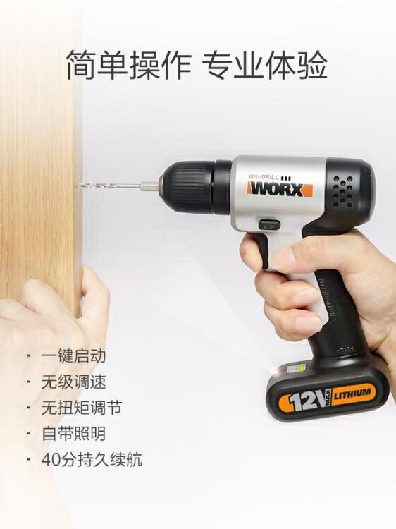鋰電鑽 威克士家用手電鉆WX120 小型電動螺絲刀鋰電池充電電鉆電轉工具