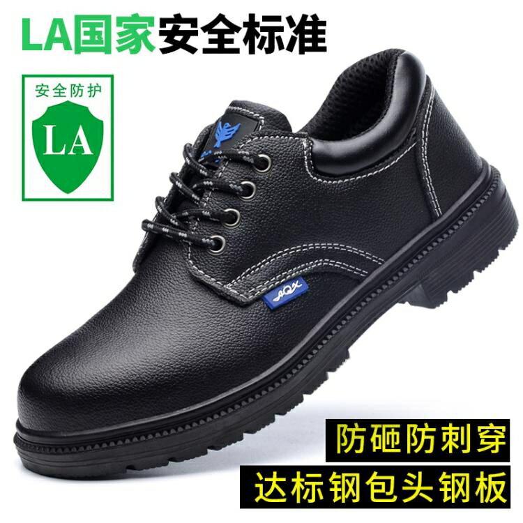 勞保鞋 勞保鞋防砸防刺穿男士工作鞋夏季耐磨輕便安全焊工透氣工地工作鞋