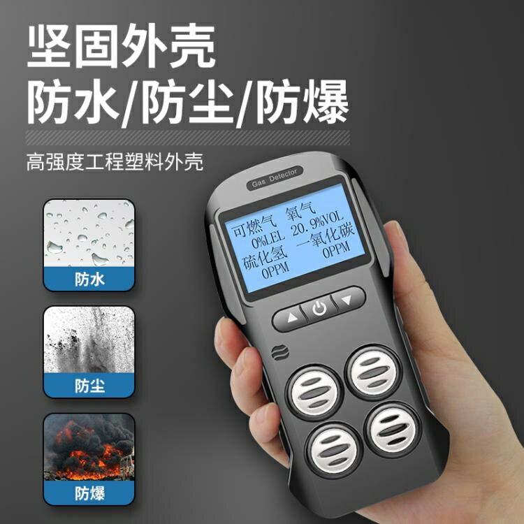 氣體檢測儀 便攜四合一氣體檢測儀有毒有害可燃一氧化碳氧氣硫化氫濃度報警器