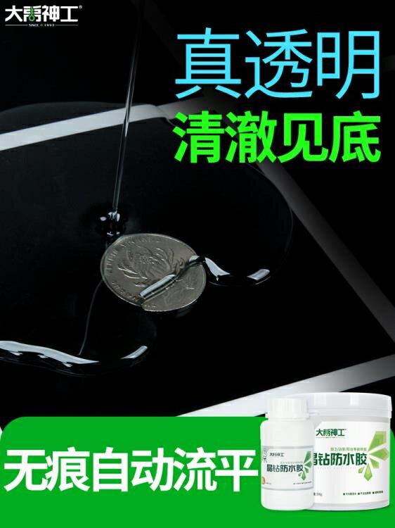 浴室衛生間防水膠水專用膠透明堵漏王免砸磚材料涂料廁所防水補漏
