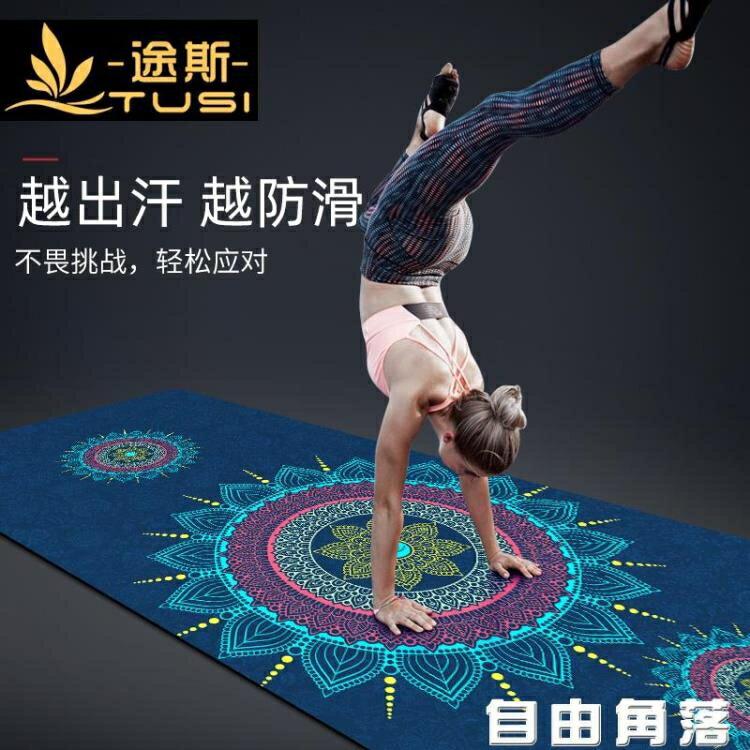 途斯tpe防滑瑜伽墊加厚加寬加長初學者健身墊子瑜珈墊女地墊家用