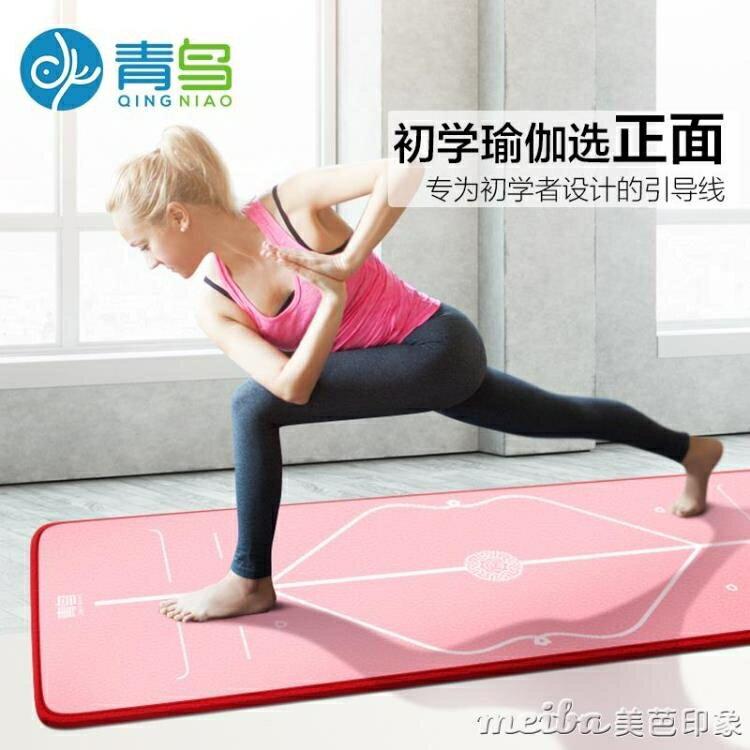 青鳥初學者瑜伽墊加寬加長女男士防滑瑜珈舞蹈健身墊子三件套