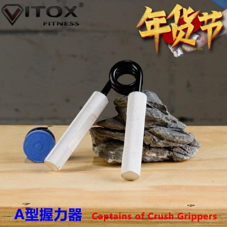 握力器指力訓練臂力練習專業握力器A型握力器鋁柄指力訓練器