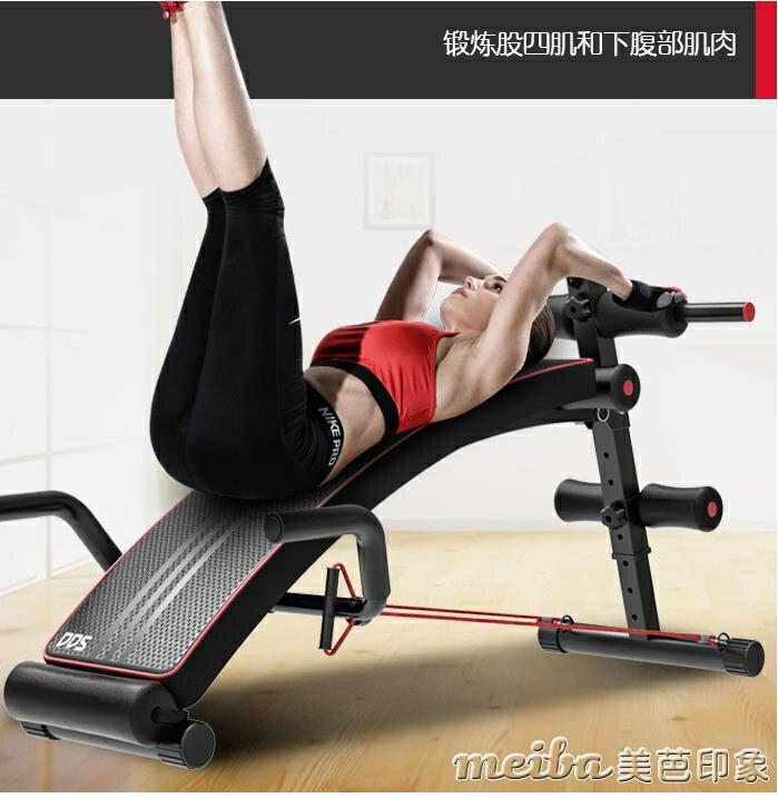 多德士仰臥板仰臥起坐健身器材家用多功能運動輔助器鍛煉健腹肌板