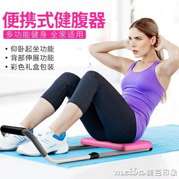 艾美仕多功能仰臥板仰臥起坐健身器材家用腹肌板收腹機仰臥起坐板