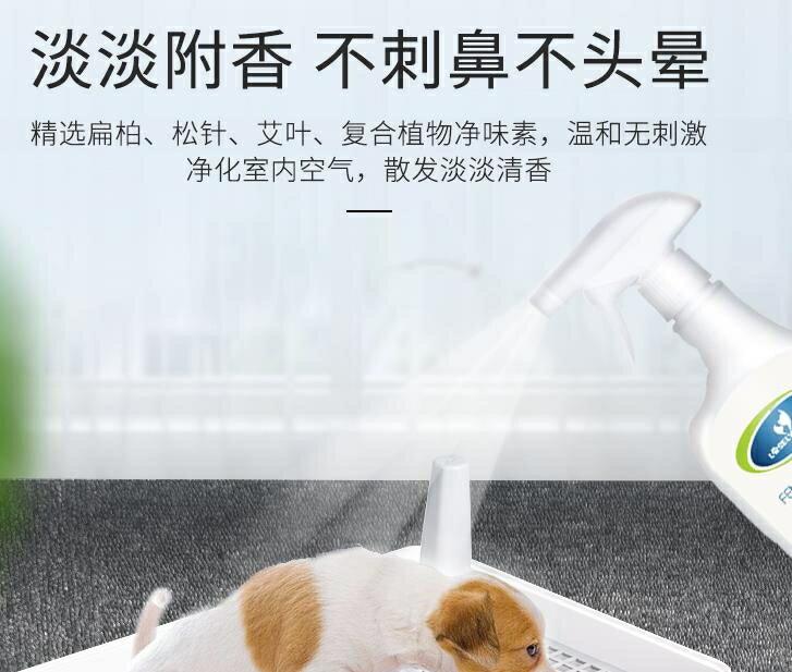 寵物消毒液狗狗除臭劑室內去味殺菌噴霧貓砂貓咪狗貓尿除味劑用品