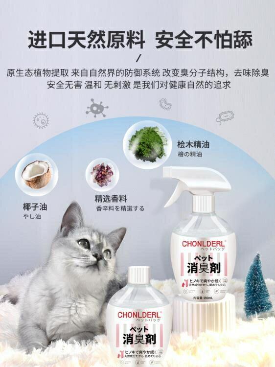 日本進口寵物消毒液狗狗除臭劑貓咪狗尿貓砂去味室內殺菌噴霧用品 - 限時優惠好康折扣