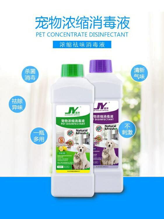 寵物除臭劑狗狗消毒液室內殺菌消毒水除臭味貓咪去尿味