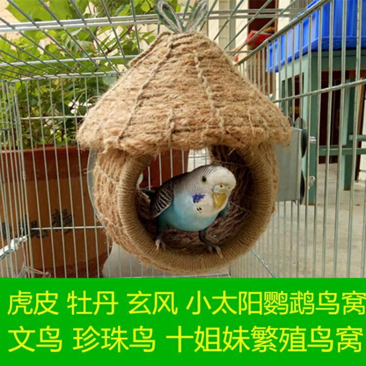 虎皮 牡丹鸚鵡鳥窩七彩文鳥珍珠鳥十姐妹鳥窩 繁殖鳥巢 戶外鳥窩