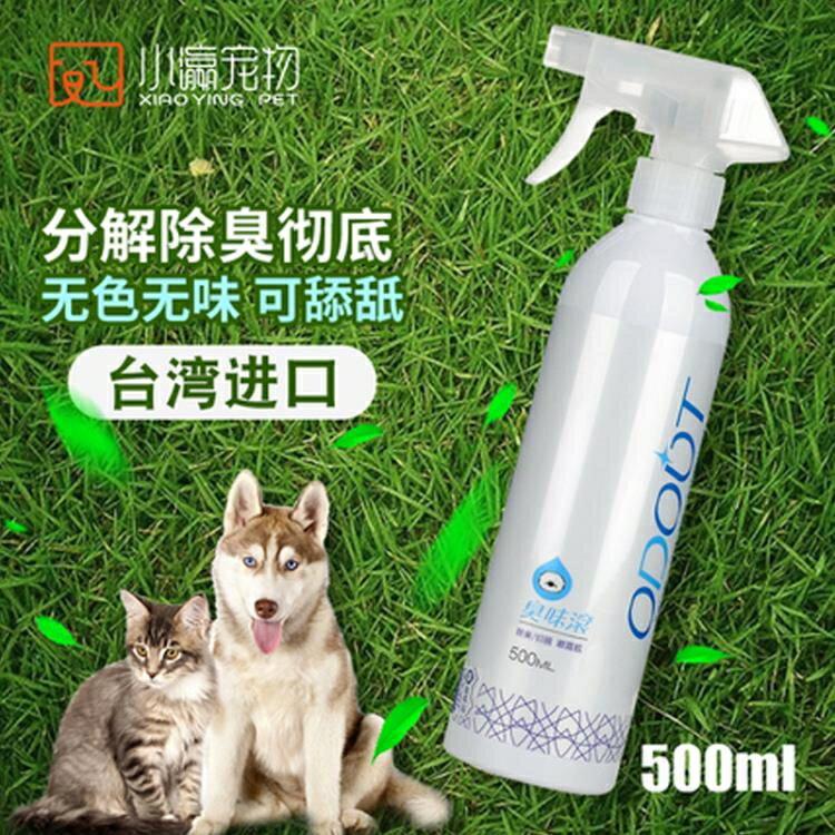 臭味滾除味劑寵物消毒液狗狗除臭劑室內去味家用殺菌去尿味 - 限時優惠好康折扣