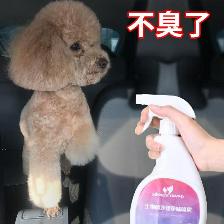 寵物消毒液狗狗除臭劑室內去味殺菌貓咪貓砂噴霧貓狗尿除味劑用品
