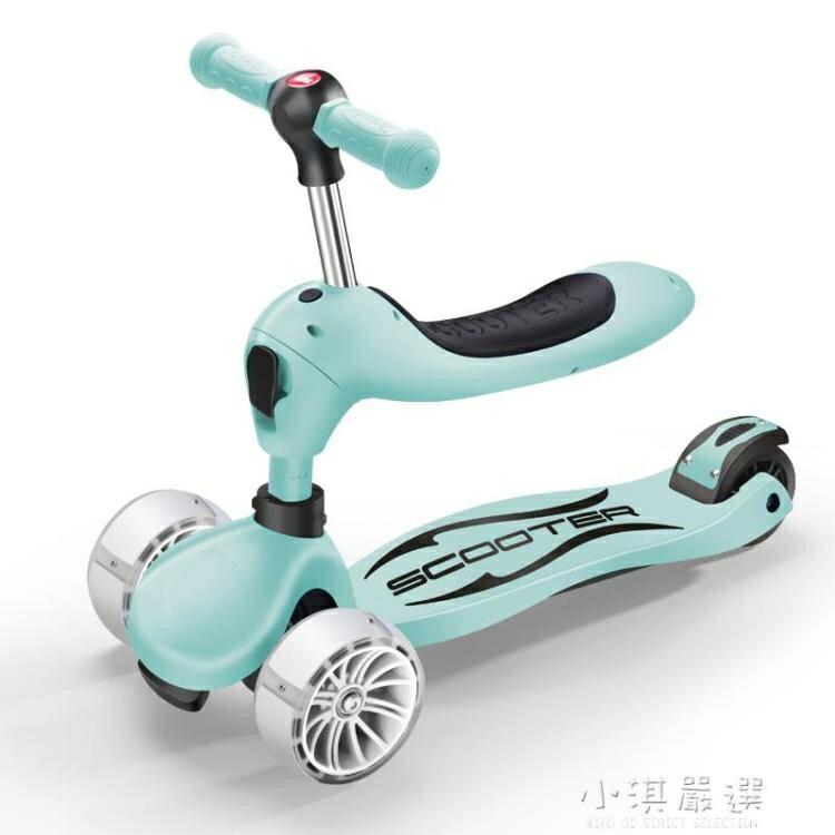 多功能滑板車兒童三合一1-2-3-6歲寶寶可坐4輪小孩折疊溜溜車CY