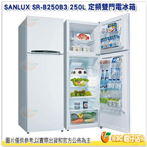 含運含基本安裝台灣三洋SANLUXSR-B250B3250L定頻雙門電冰箱公司貨台灣製定頻雙門新能源效率2級