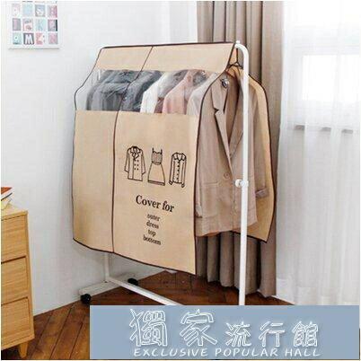 衣物防塵袋衣服套子防塵罩立體家用掛衣物防塵袋落地衣架遮衣布大衣柜防塵罩 快速出貨