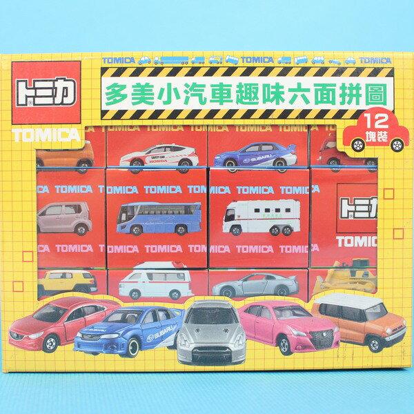 TOMICA多美小汽車趣味六面拼圖 12塊裝 TM001B  一盒入 ^~ 促200 ^~
