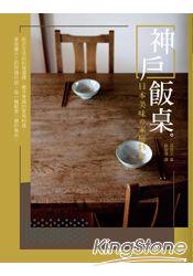 神戶飯桌: 美味家庭料理