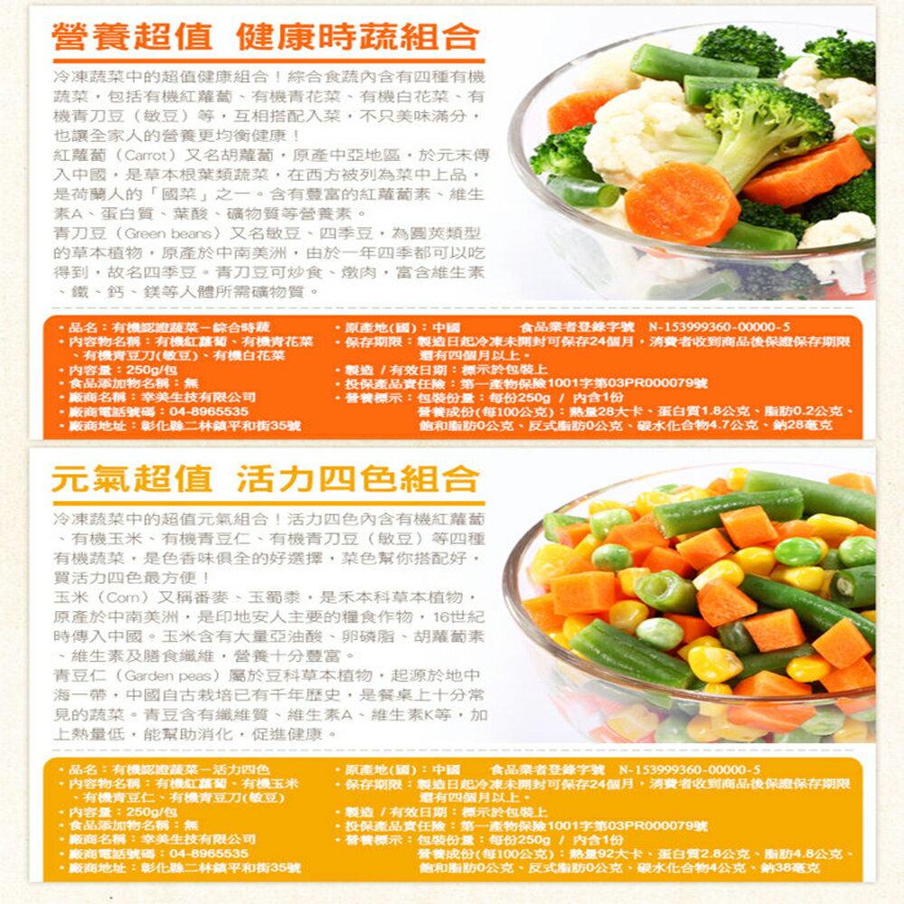 【歐盟有機驗證】進口急凍蔬菜 綜合時蔬 250g 5